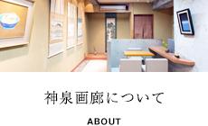 神泉画廊について